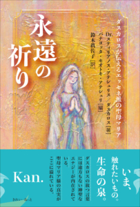 永遠の祈り ダスカロス が伝えるエッセネ派の聖母マリア発売しました