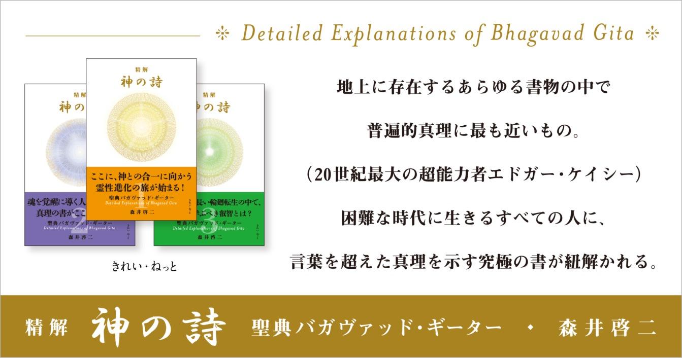 精解 神の詩 聖典バガヴァッド・ギーター 1〜3巻セット